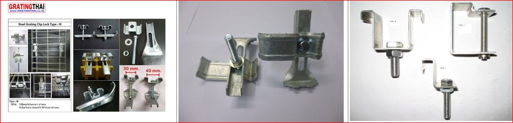 Bar Grate Mounting Saddle Clip Lock, Clamp Fastener Anchor, ��Ǥ�Ի��ͤ�ػ�ó��ִ�Ѻἧ���ç���� ��������� �ʵ����