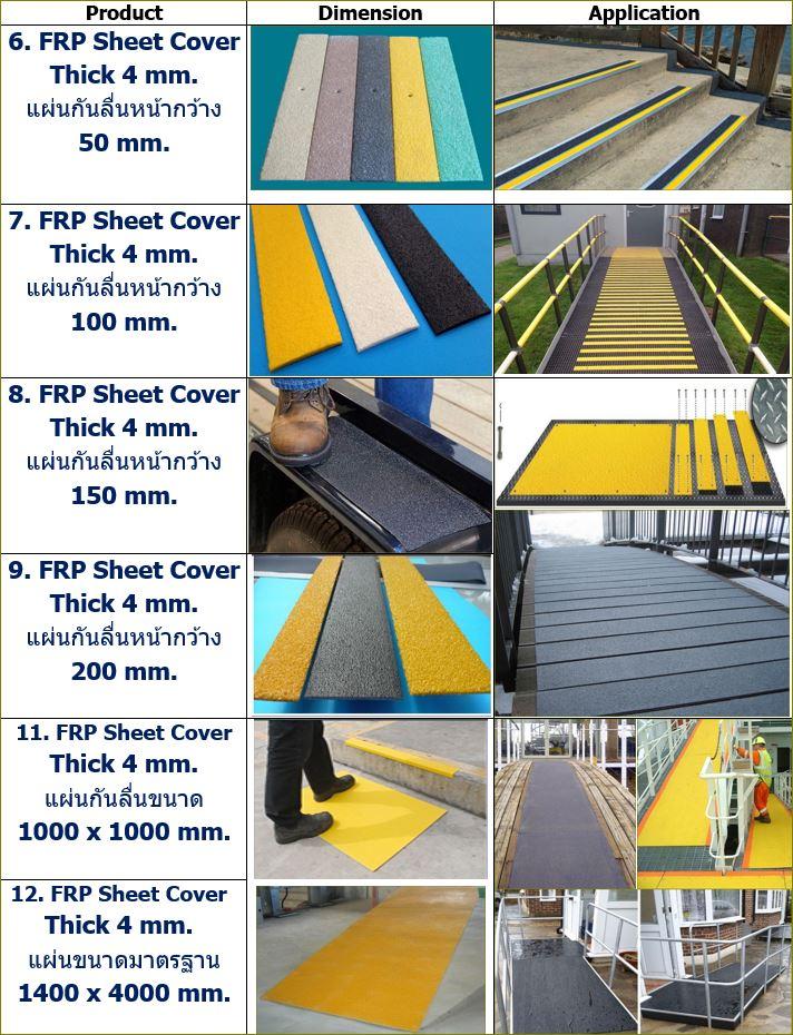 FRP Stair Tread Nosing Slip Resistance Cover Tape  แผ่นเทปกันลื่นปิดจมูกขอบมุมคิ้วแผงครอบบันได