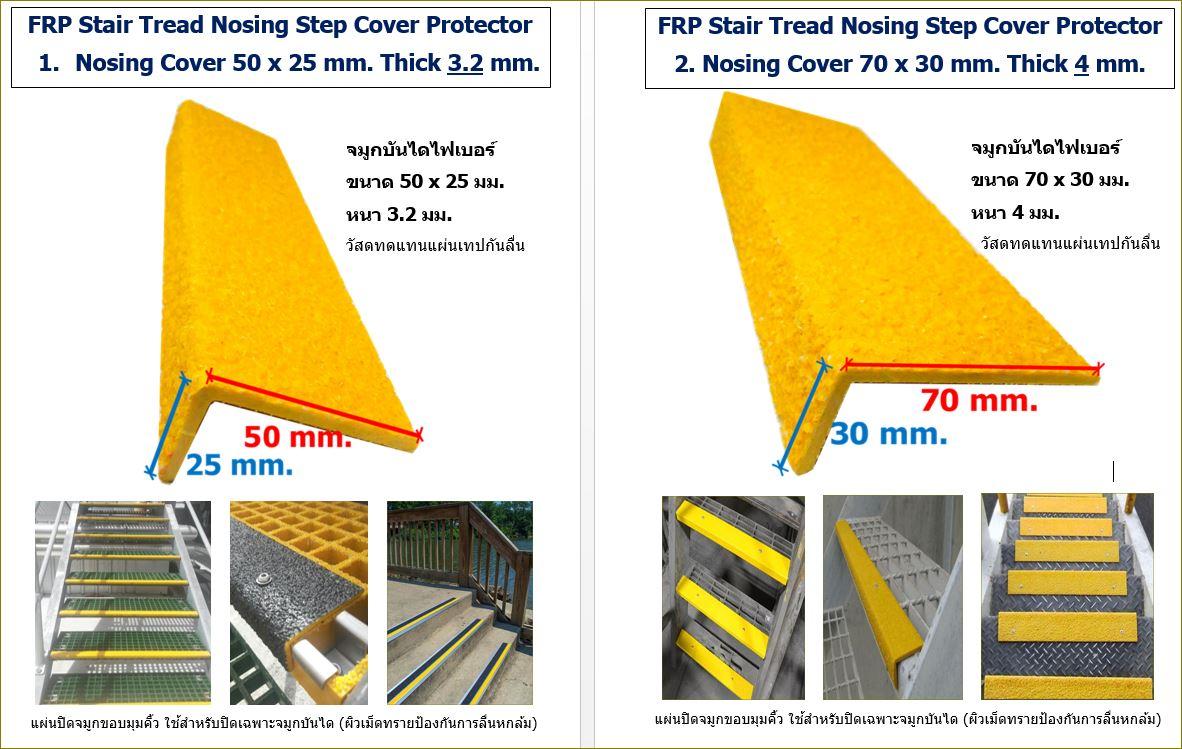 ทดแทนแผ่นเทปกันลื่นปิดจมูกขอบมุมคิ้วบันได  Stairways Tread Nosing Step Cover Anti-Slip Sheeting