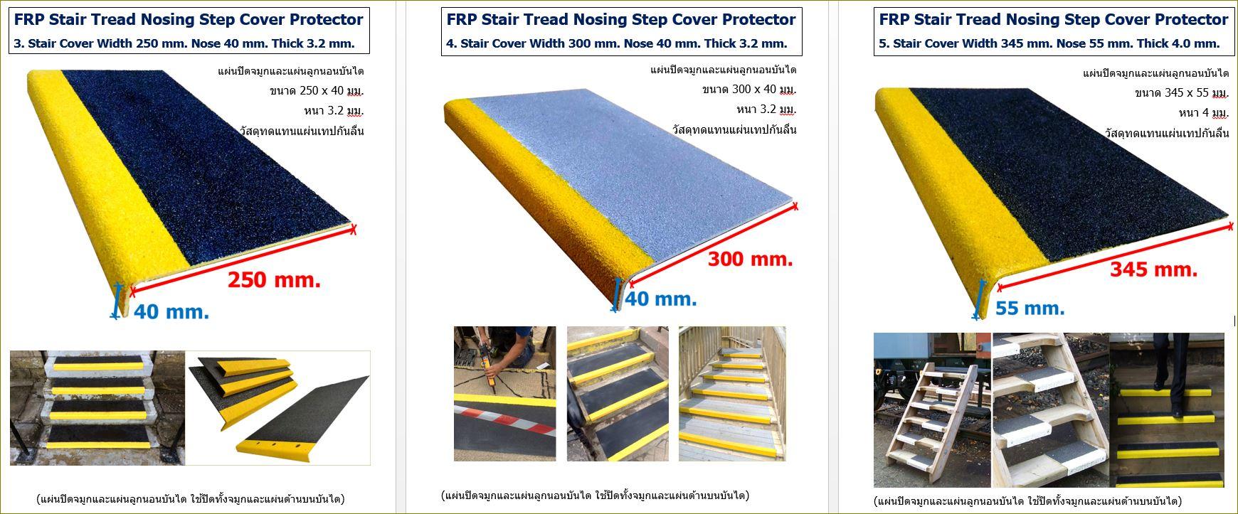 Stair Tread Nosing Anti-Slip Sheeting ทดแทนแผ่นเทปกันลื่นปิดทั้งจมูกและแผ่นด้านบนบันได