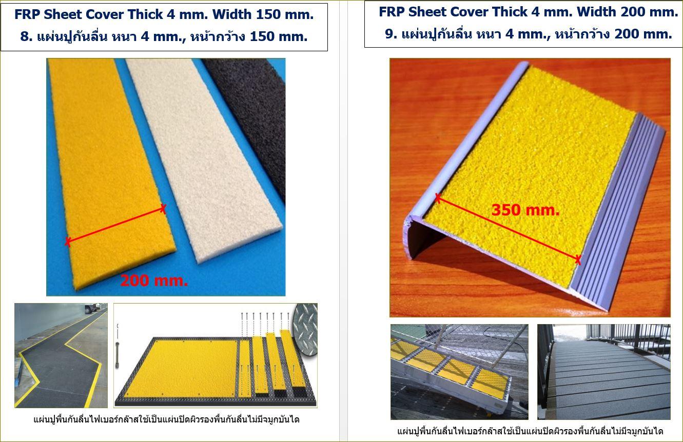 Anti-Slip Tape แผ่นเทปกันลื่น ปิดจมูกขอบมุมคิ้วแผงครอบบันไดกันลื่นไฟเบอร์กล๊าส FRP Stair Tread Nosing Step Cover
