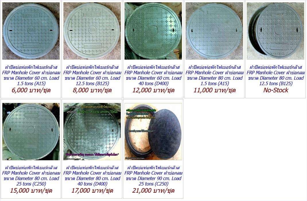 ฝาปิดท่อพักบ่อไฟเบอร์กล๊าส FRP Fibreglass Manhole cover