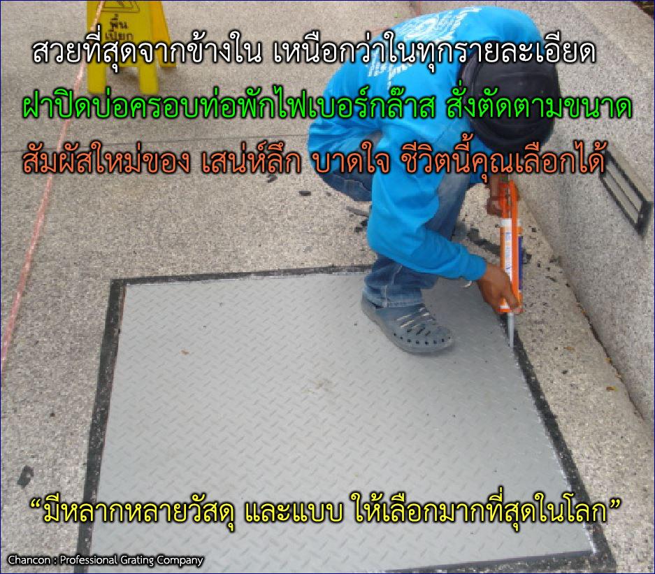 FRP Fibreglass grating Manhole cover ฝาตะแกรงปิดบ่อท่อพักไฟเบอร์กล๊าส
