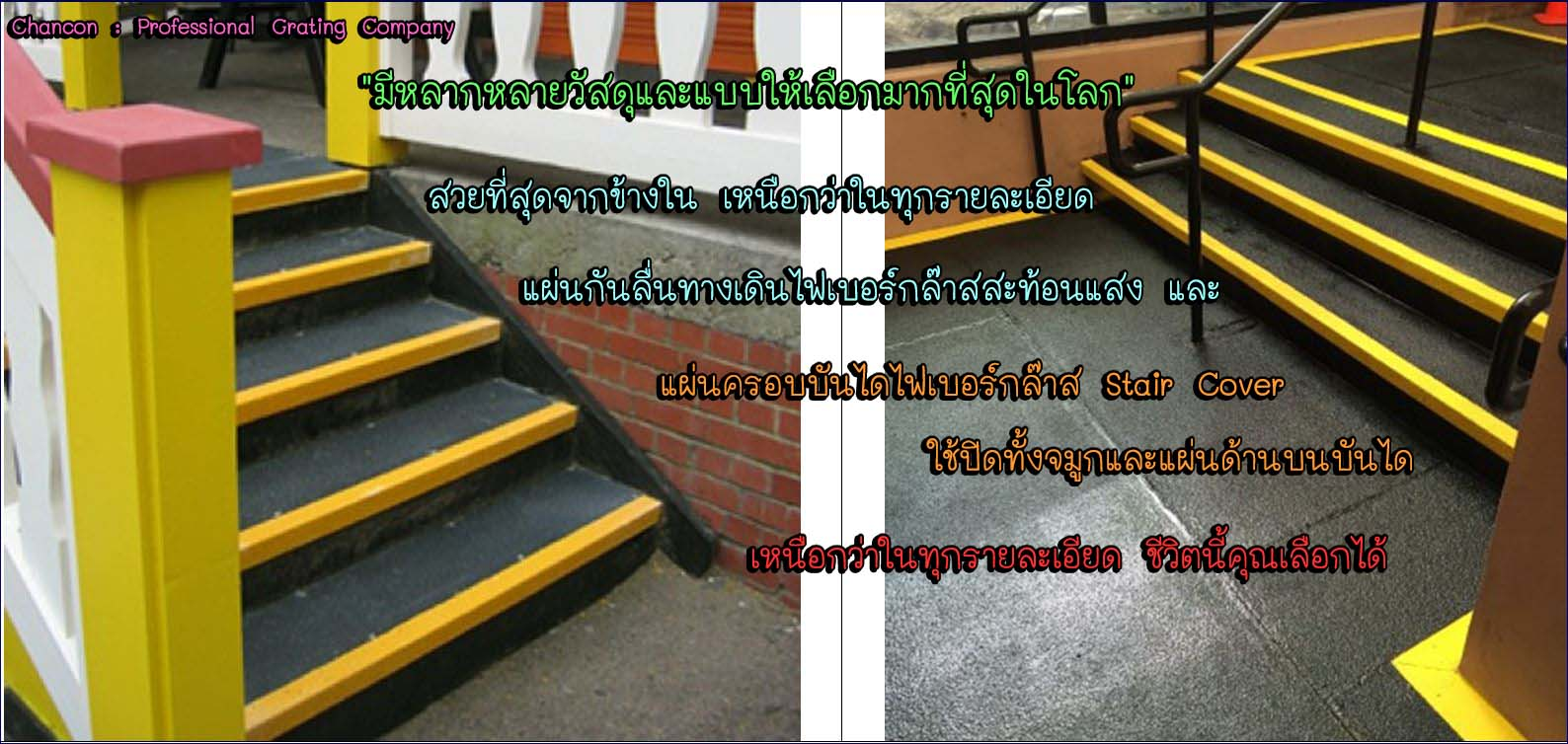 Stair Tread Nosing Step Cover แผ่นปิดจมูกขอบมุมคิ้วแผงครอบบันได