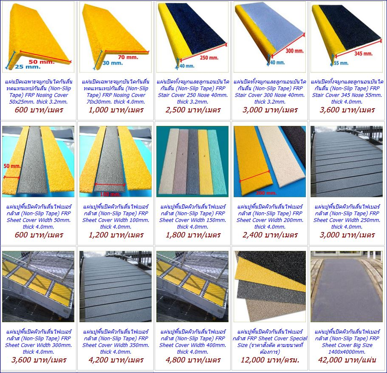 สีอีพ๊อกซี่กันลื่น  Non-Slip Epoxy Stair Tread Nosing cover