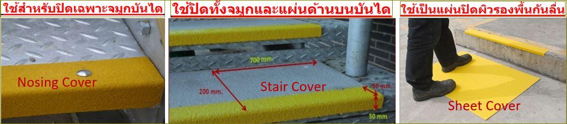 แผ่นกันลื่นปิดผิวปูพื้นเทปตีเส้นเรืองแสงกั้นเขตจมูกขอบมุมคิ้วแผงครอบบันได  สีอีพ๊อกซี่กันลื่น  Non-Slip Epoxy tape Stair Tread Nosing cover