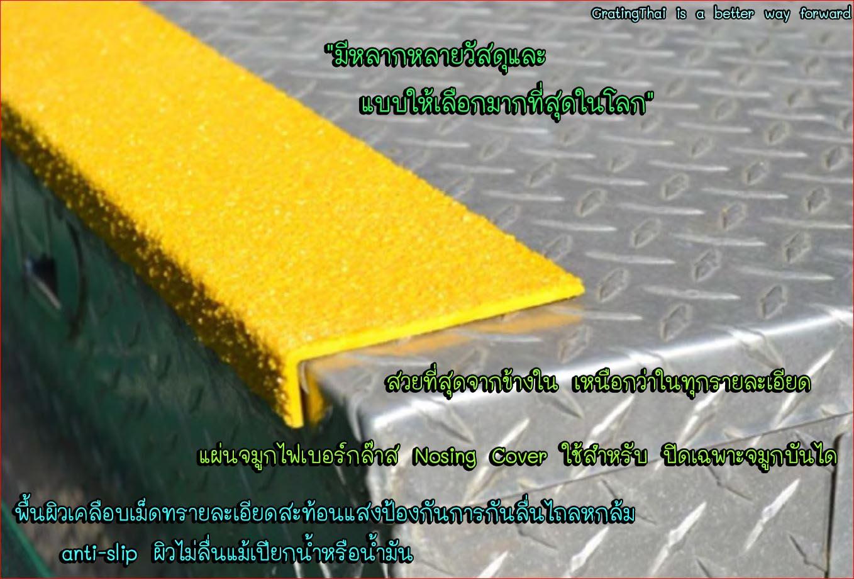 Stair Tread Nosing Step Cover แผ่นปูพื้นกันลื่นไฟเบอร์กล๊าสปิดจมูกขอบมุมคิ้วแผงครอบบันได
