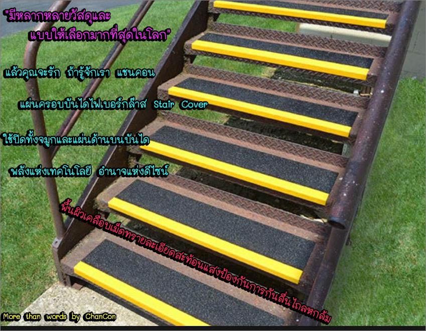 Stair Tread Nosing