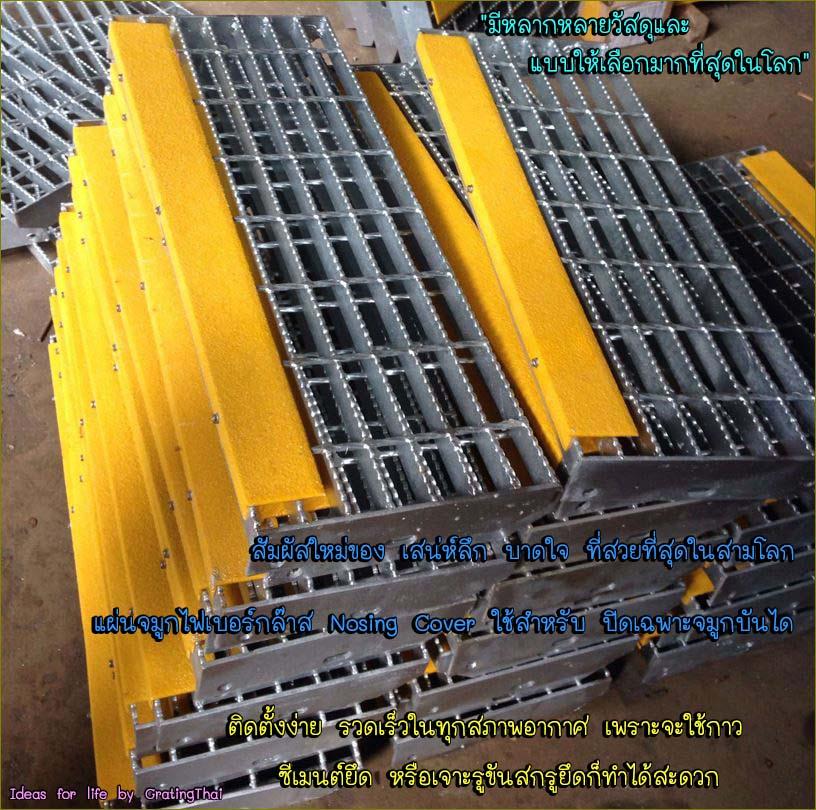 Slip Resistance Tape cover nosing stair tread  สีอีพ๊อกซี่กันลื่น  Non-Slip Epoxy ปิดจมูกขอบมุมคิ้วแผงครอบบันได