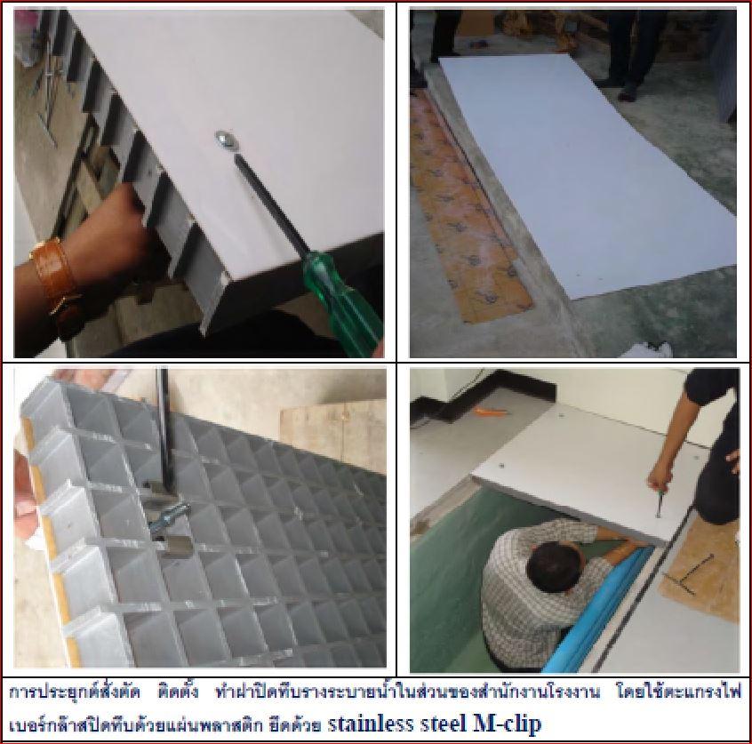ฝาทึบปิดบ่อครอบท่อพักระบบำบัดน้ำเสียตะแกรงเกรตติ้ง FRP Fiberglass Manhole Cover