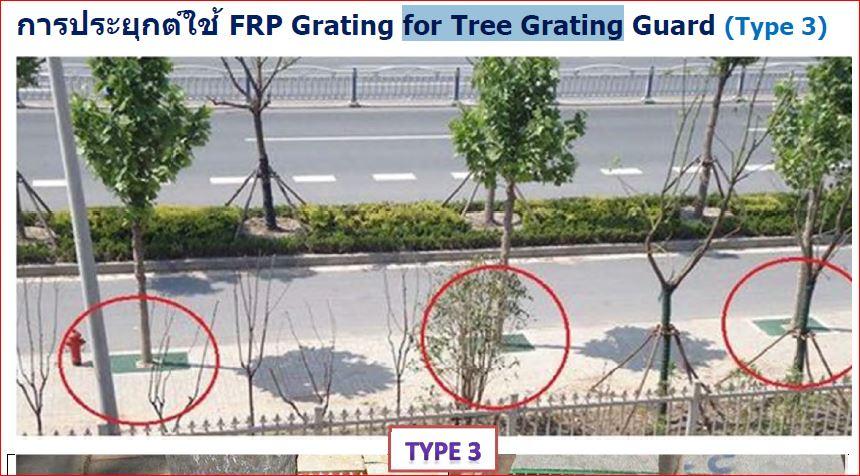 กรอบตะแกรงปกป้องรอบโคนต้นไม้ tree guard grating