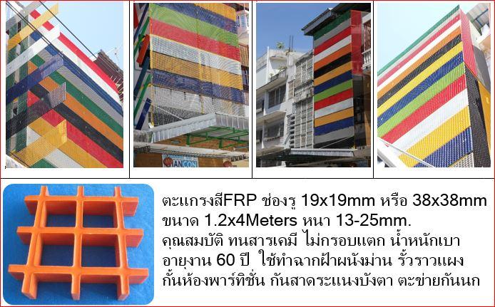 perforated wiremesh aluminium composite หน้ากากอาคารตึกตะแกรงไฟเบอร์กล๊าส