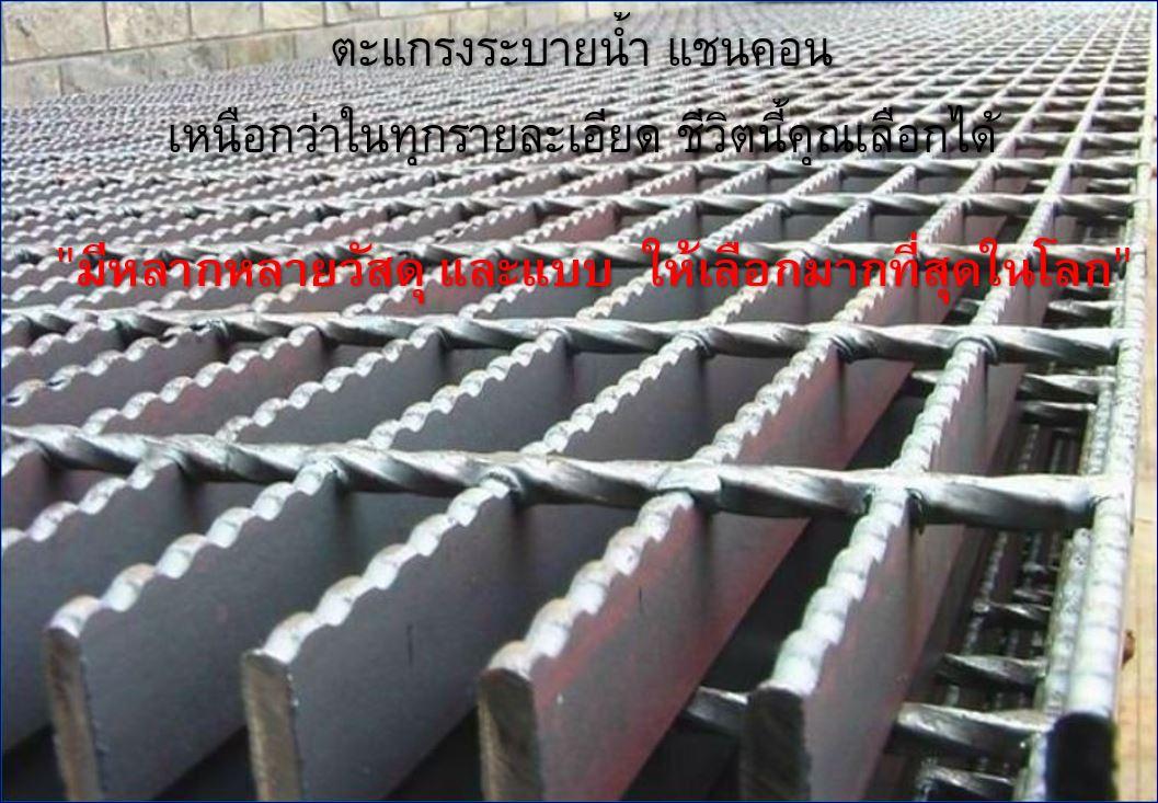 ฝาปิดบ่อครอบท่อพักตะแกรงเหล็กเกรตติ้งระบายน้ำ Twist Serrated Non-slip Heel Guard Stainless  Grating