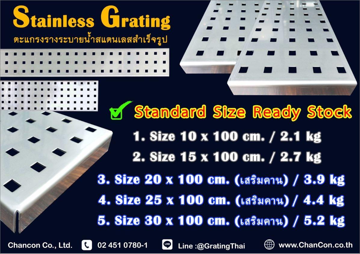 ฝาบ่อพักแผ่นพื้นคอนกรีตสำเร็จรูประบายน้ำ Stainless Aluminium Expanded Metal Floor bar Grating