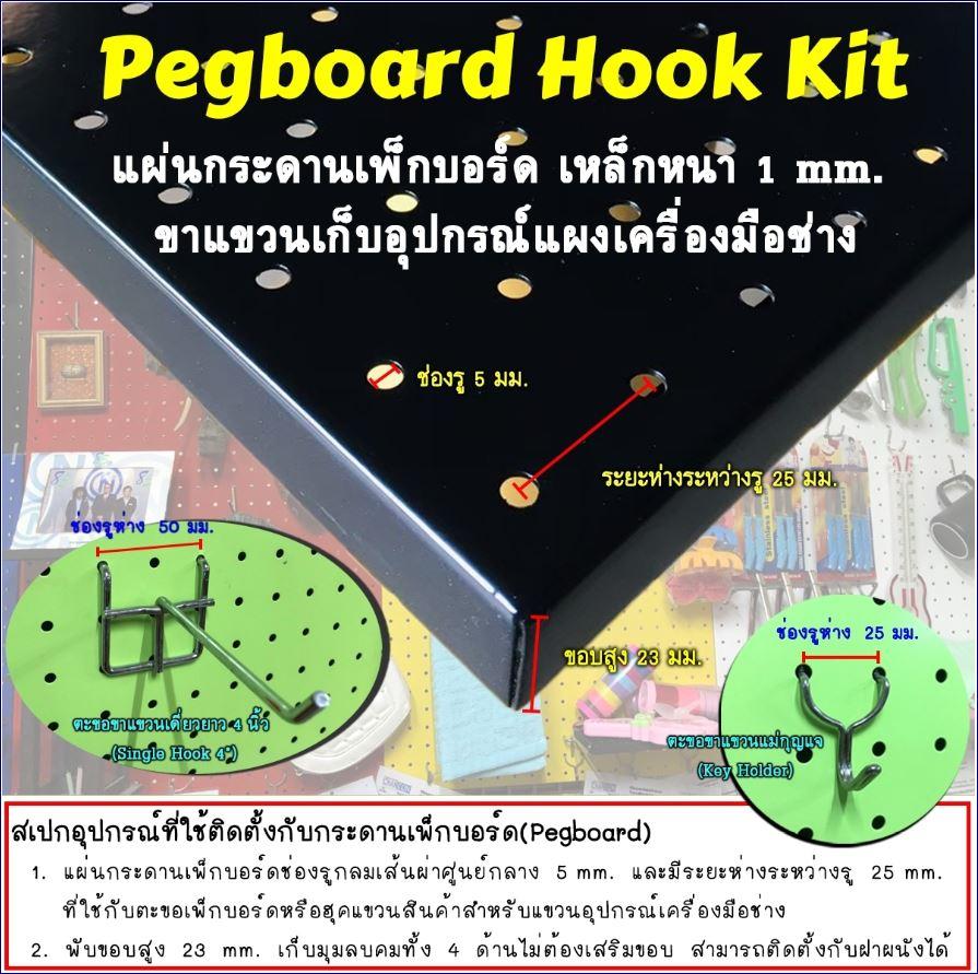 Hook Pegboards ฮุกตะขอลวดขาแขวนเพ็คบอร์ด