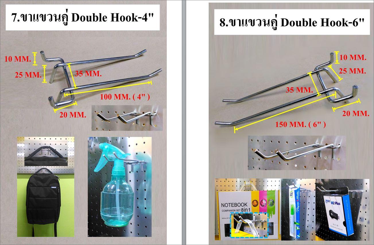 Peg board Hooks แผ่นกระดานเพ็คบอร์ดแขวนเก็บอุปกรณ์เครื่องมือช่าง