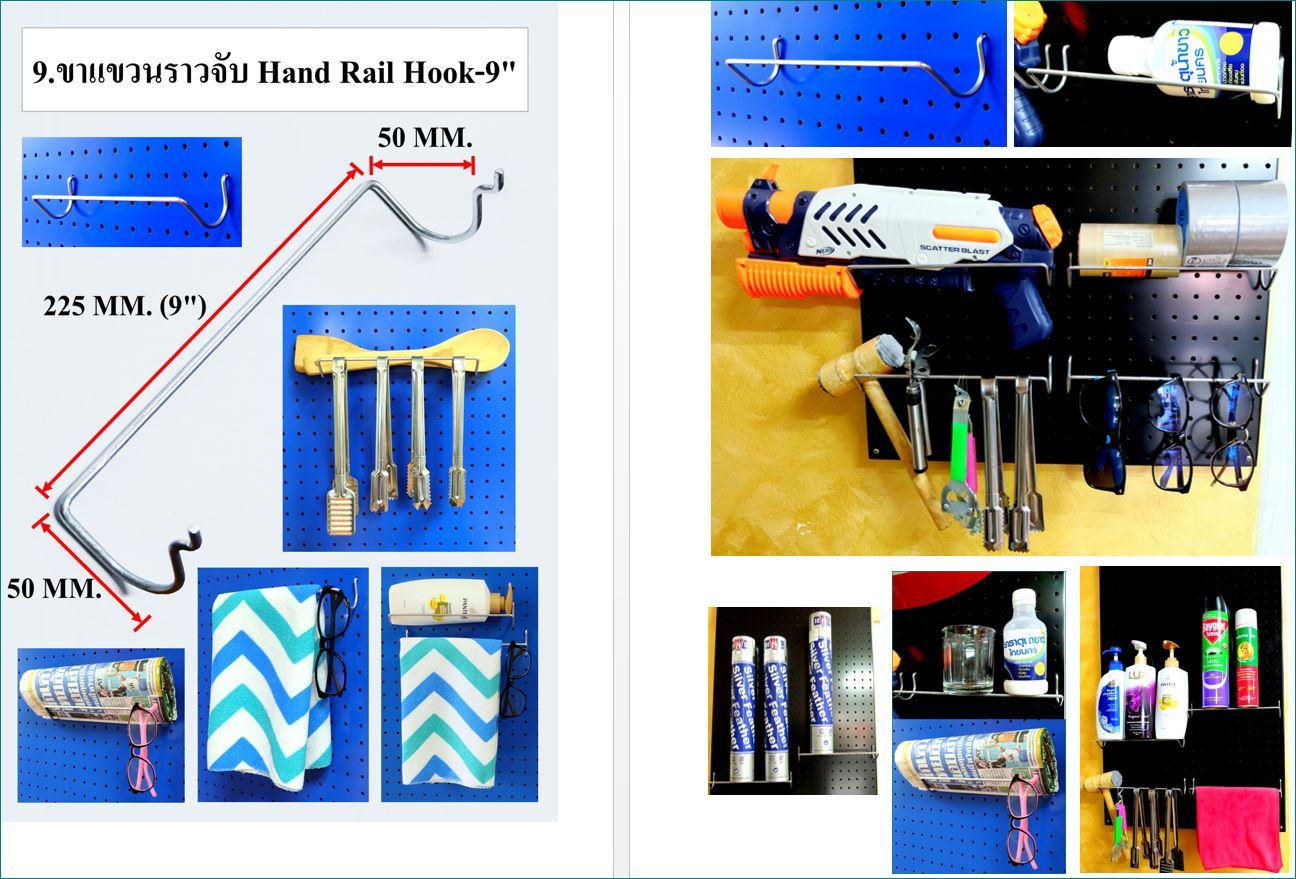 Hooks Peg board แผ่นกระดานเพ็คบอร์ดแขวนเก็บอุปกรณ์เครื่องมือช่าง