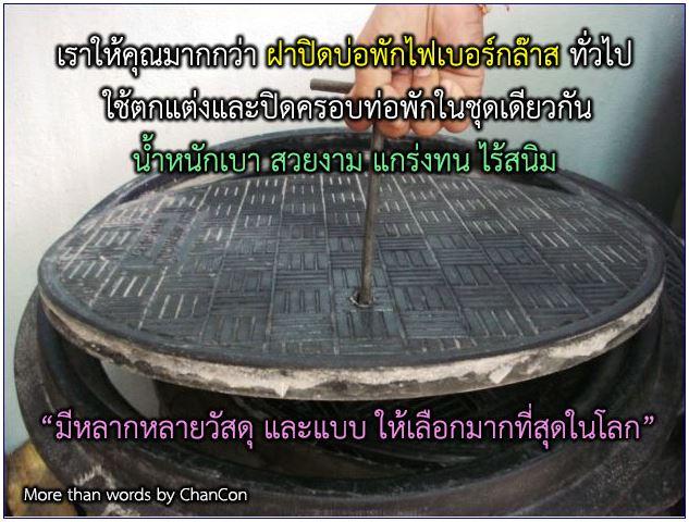 ฝาปิดบ่อท่อพักไฟเบอร์กล๊าส FRP Fibreglass Manhole cover
