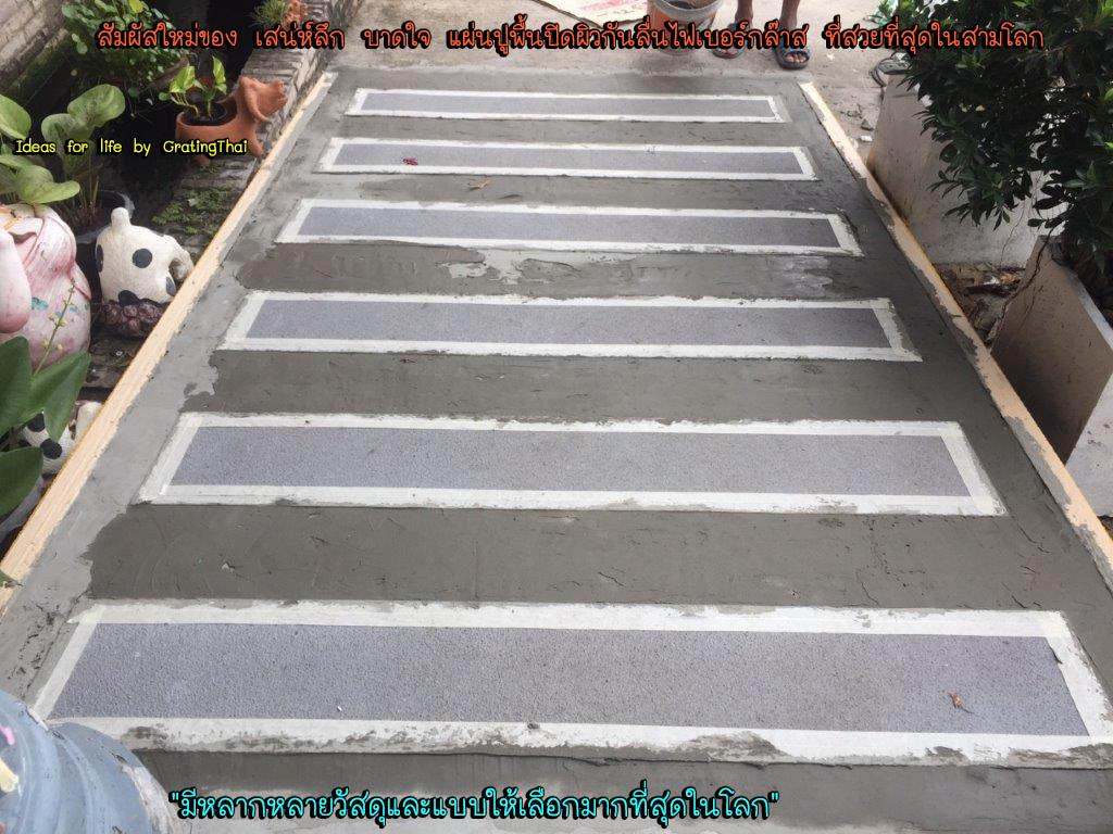 Slip Resistance Tape stair tread nosing cover แผ่นปิดผิวเทปกันลื่นกั้นเขตตีเส้นสะท้อนแสงปิดจมูกขอบมุมคิ้วแผงครอบบันได