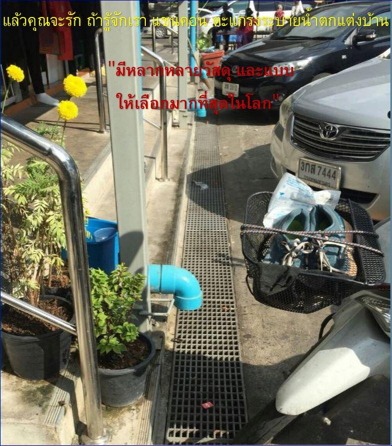ตะแกรงพลาสติกระบายน้ำล้นรอบขอบสระว่ายน้ำ  swimming overflow Plastic grating