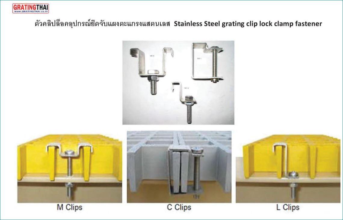 SaddleGratingClipLockClampFastener ตัวคลิปล็อคยึดจับแผงตะแกรงมีฐานตีนเป็ดแสตนเลสเหล็ก