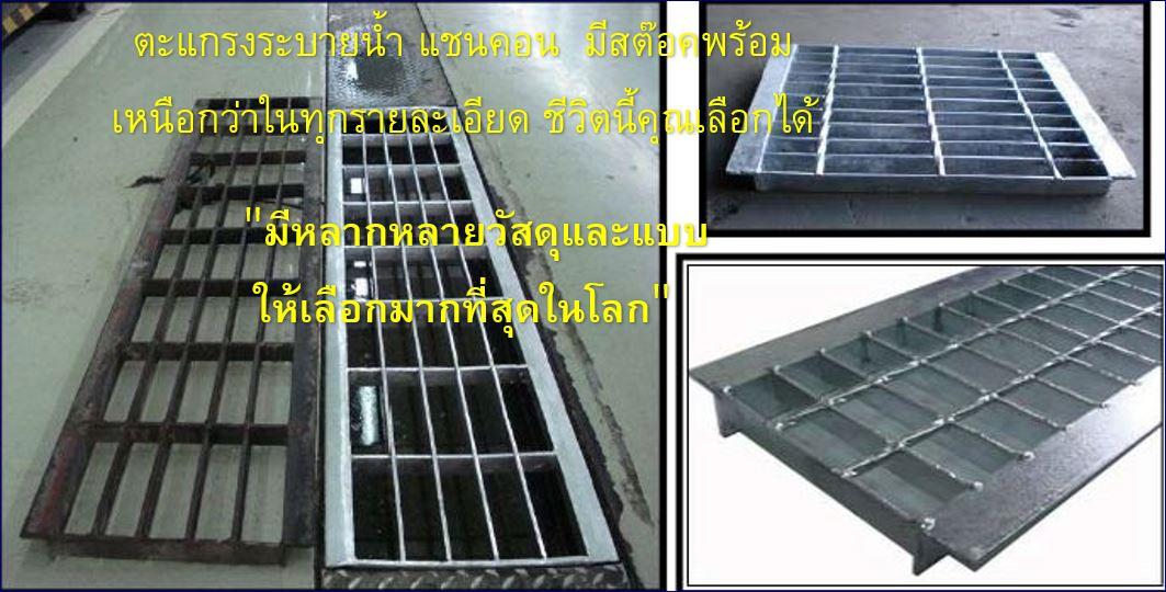 StainlessSteel Grating ฝาปิดบ่อครอบท่อพักตะแกรงเหล็กเกรตติ้งระบายน้ำ