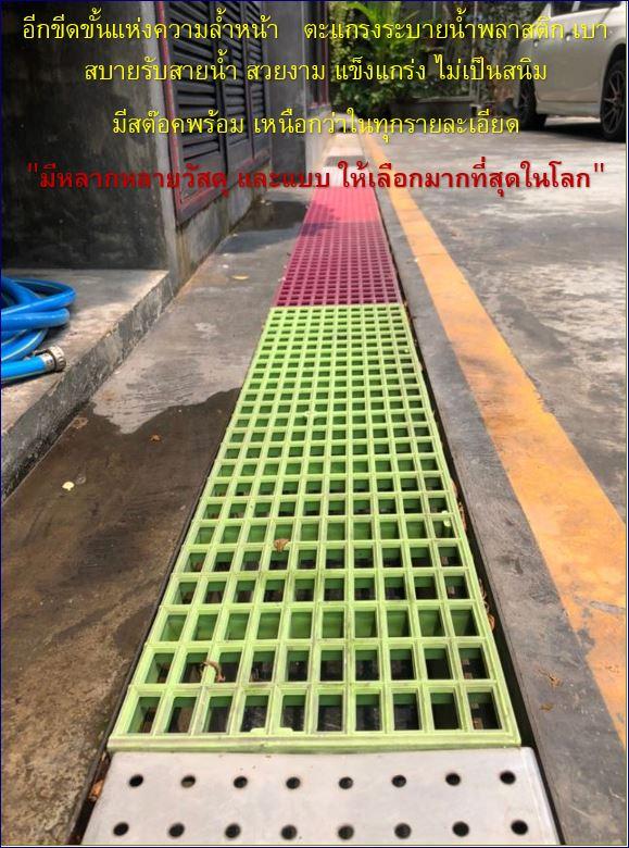 ตะแกรงพลาสติกระบายน้ำล้นสระว่ายน้ำ Swimming Plastic Raised Floor Mat Grates