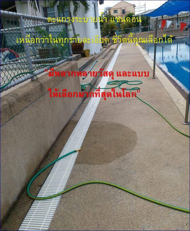 ตะแกรงน้ำล้นรอบขอบสระว่ายน้ำ ABS Spa Swimming Overflow Drainage Gully Grating