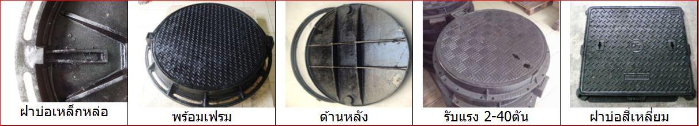 ฝาบ่อเหล็กหล่อฝาปิดครอบท่อพัก ductile Manhole Cover