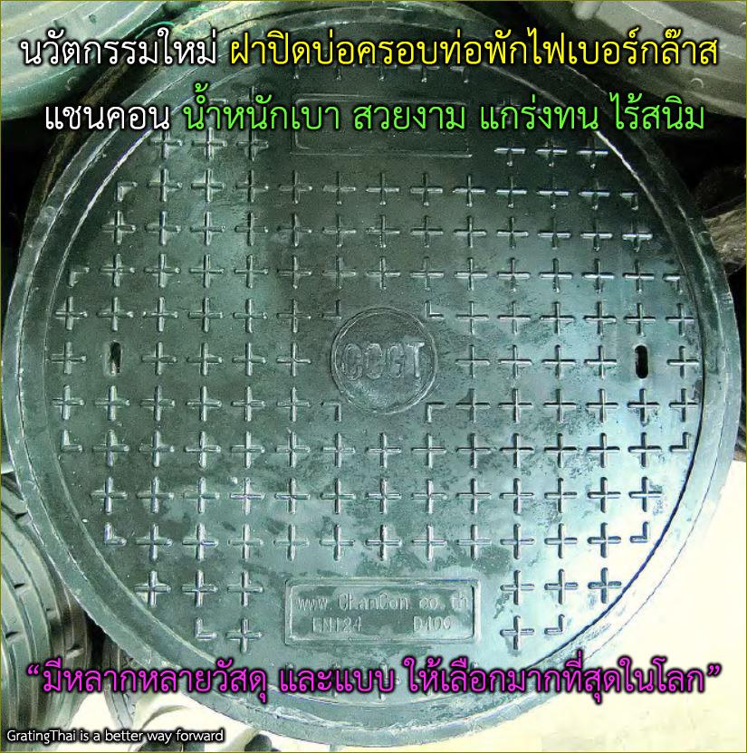 ฝาตะแกรงระบายน้ำปิดบ่อท่อพักไฟเบอร์กล๊าส  Composite Fiberglass manhole grating cover