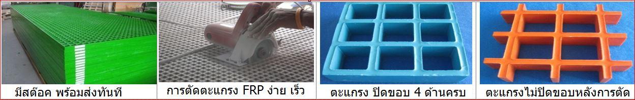 ฝาปิดบ่อท่อระบายน้ำ ตะแกรงไฟเบอร์กล๊าส  grating manhole cover
