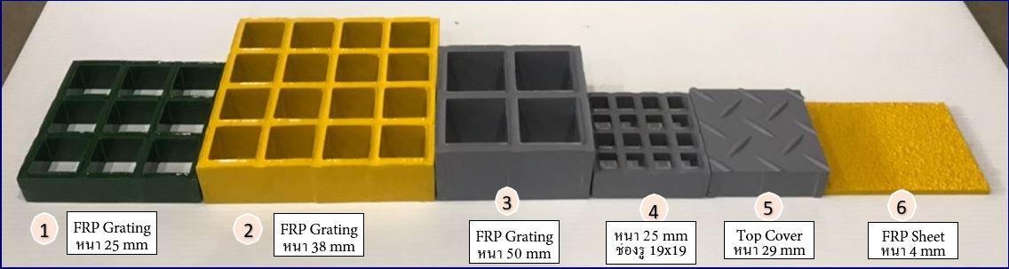 ตะแกรงระบายน้ำเหล็กไฟเบอร์กล๊าส FRP Fibreglass steel Grating