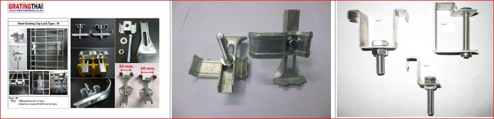 Saddle Clip Lock Clamp Fastener ตัวคลิปล็อคอุปกรณ์ยึดจับแผงตะแกรงเหล็ก