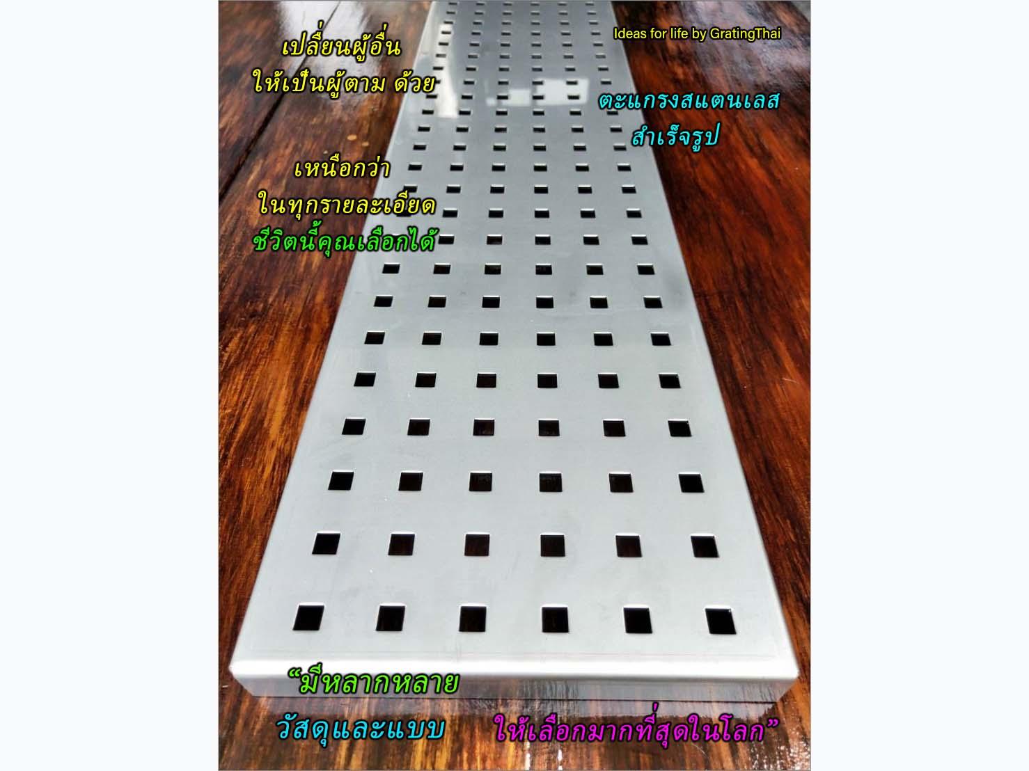 ฝาบ่อพักพื้นตะแกรงสแตนเลสระบายน้ำสำเร็จรูป  bathroom Stainless Aluminium Expanded Metal Grating