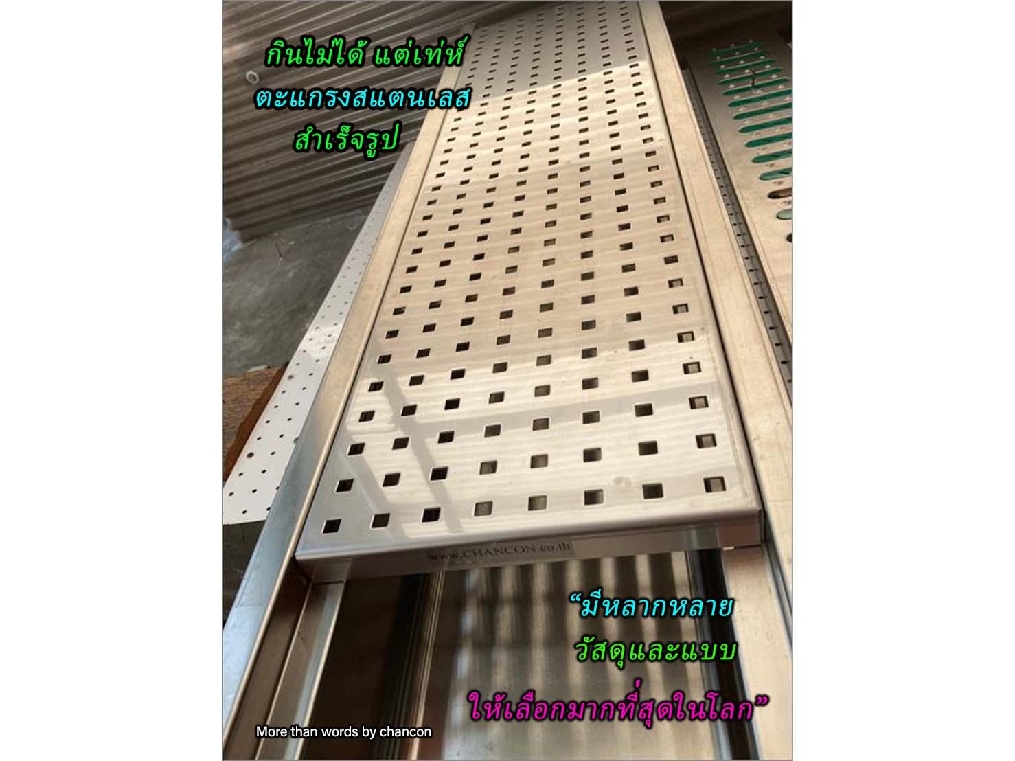 ฝาบ่อพักเกรตติ้งตะแกรงสแตนเลสสำเร็จรูประบายน้ำ Stainless Aluminium Expanded Metal Grating