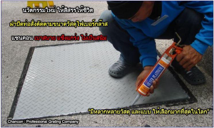 ฝาทึบปิดบ่อครอบท่อพักระบายน้ำ แผ่นทางเดินไฟเบอร์กล๊าสกันลื่นสั่งตัดตามขนาด  FRP ManholeCover checker surface anti-slip