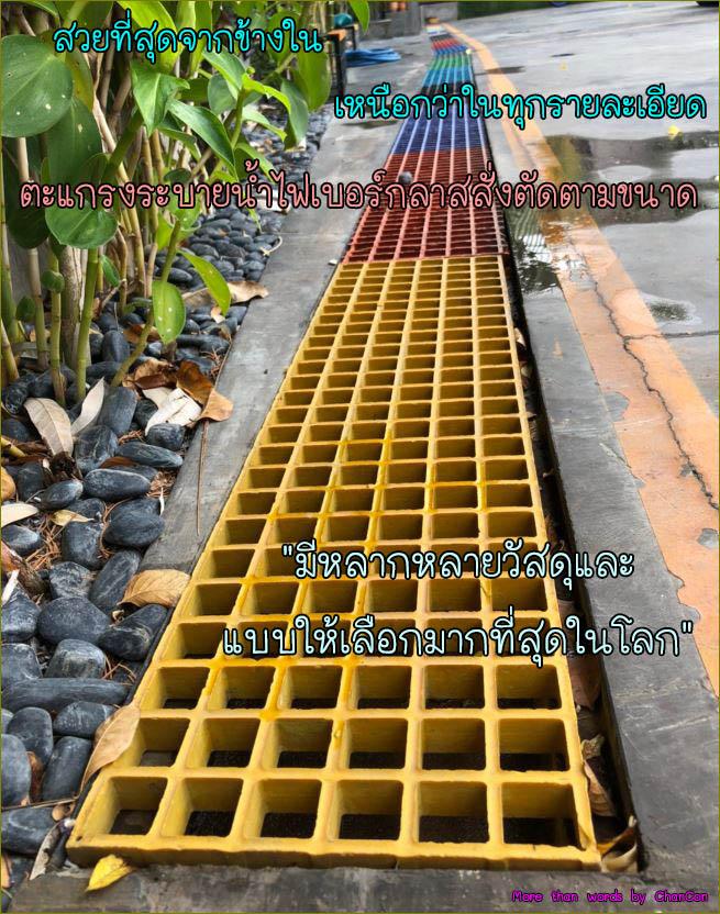 ตะแกรงเหล็กไฟเบอร์กล๊าสระบายน้ำล้น FRP steel ManholeCovers Grating