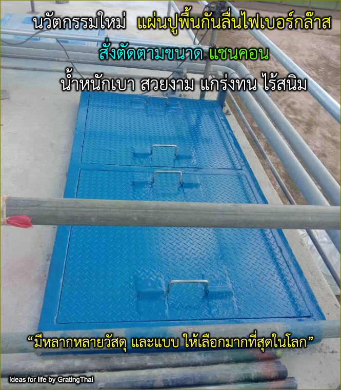 non-slipperyslip checkered plate Cover grating  ฝาปิดบ่อท่อพักไฟเบอร์กล๊าสเกรตติ้งตะแกรงระบายน้ำ