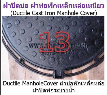 ฝาปิดบ่อท่อพักครอบระบายน้ำ manhole cover, steel grating