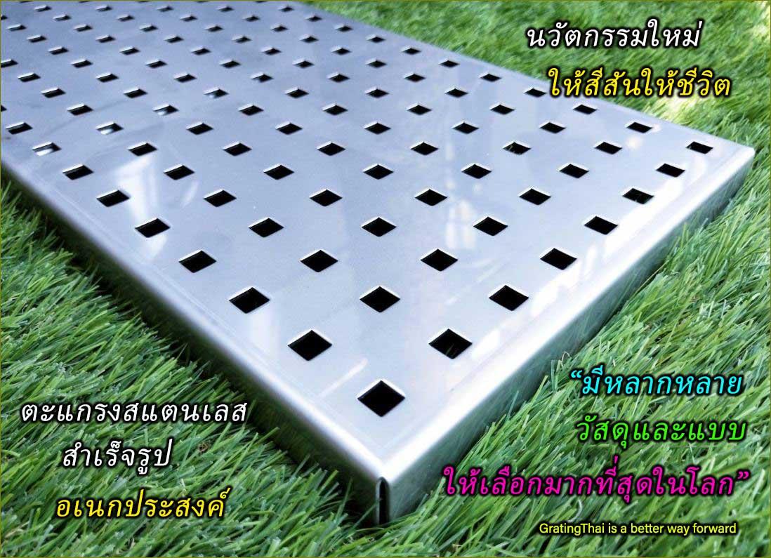 ฝาบ่อพักแผ่นพื้นคอนกรีตสำเร็จรูปตะแกรงระบายน้ำ Stainless Aluminium Expanded Metal floor Grating
