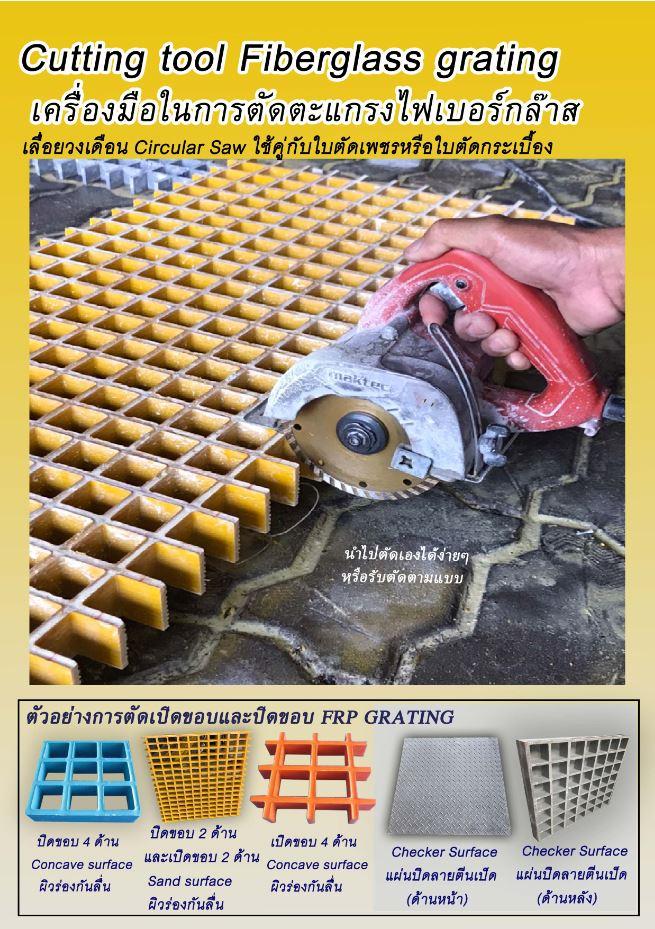วิธีการตัดตะแกรงระบายน้ำไฟเบอร์กล๊าส Cutting FRP Fibreglass Mould Grating