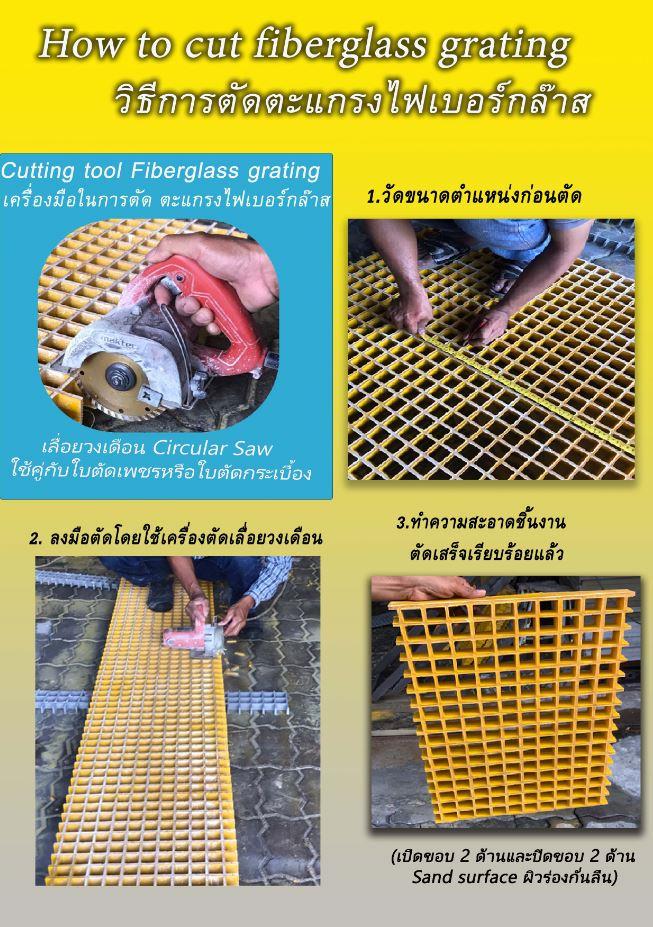 วิธีการตัดตะแกรงระบายน้ำไฟเบอร์กล๊าส How to Cutting FRP Fibreglass Mould Grating
