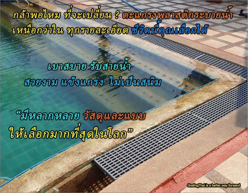 ตะแกรงพลาสติคระบายน้ำล้นรอบขอบสระว่ายน้ำ Swimming Pool Overflow Trench Drainage Plastic Grating