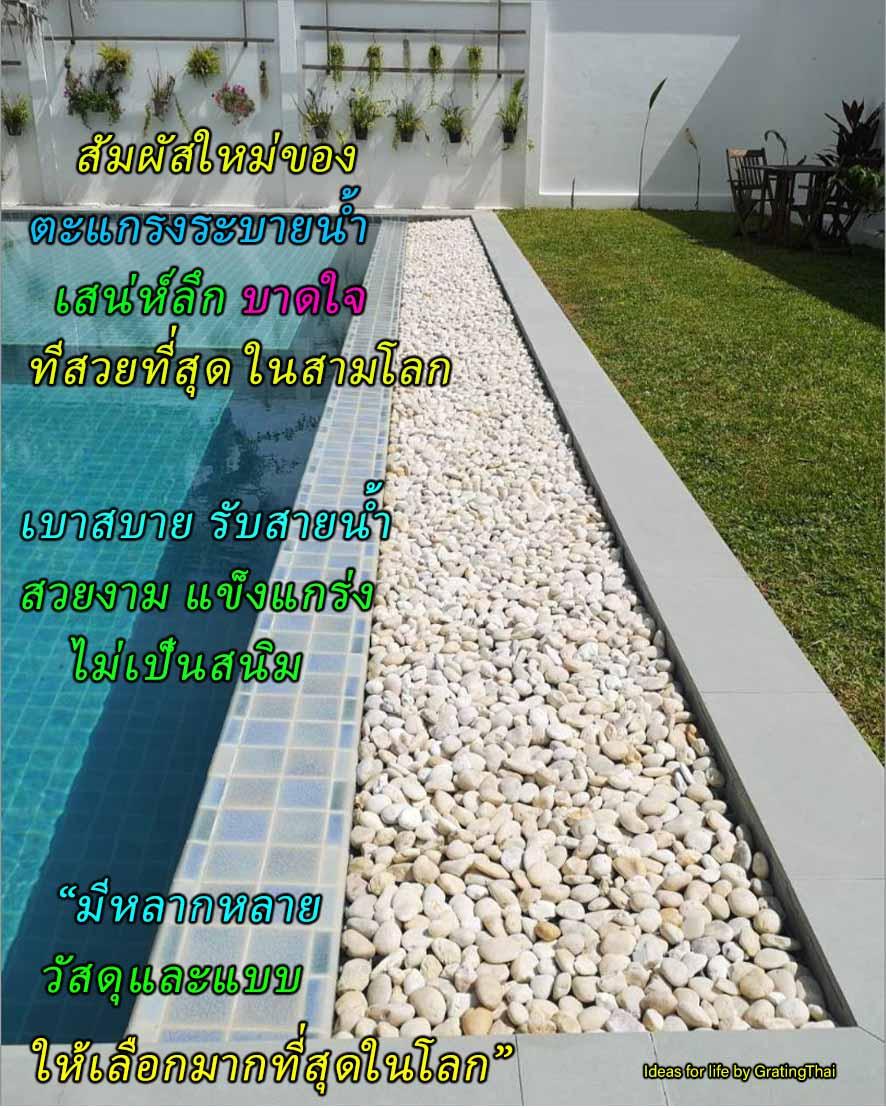 ตะแกรงเกรตติ้งพลาสติคระบายน้ำล้นรอบขอบสระว่ายน้ำ Swimming Pool Overflow Drainage Plastic Grating