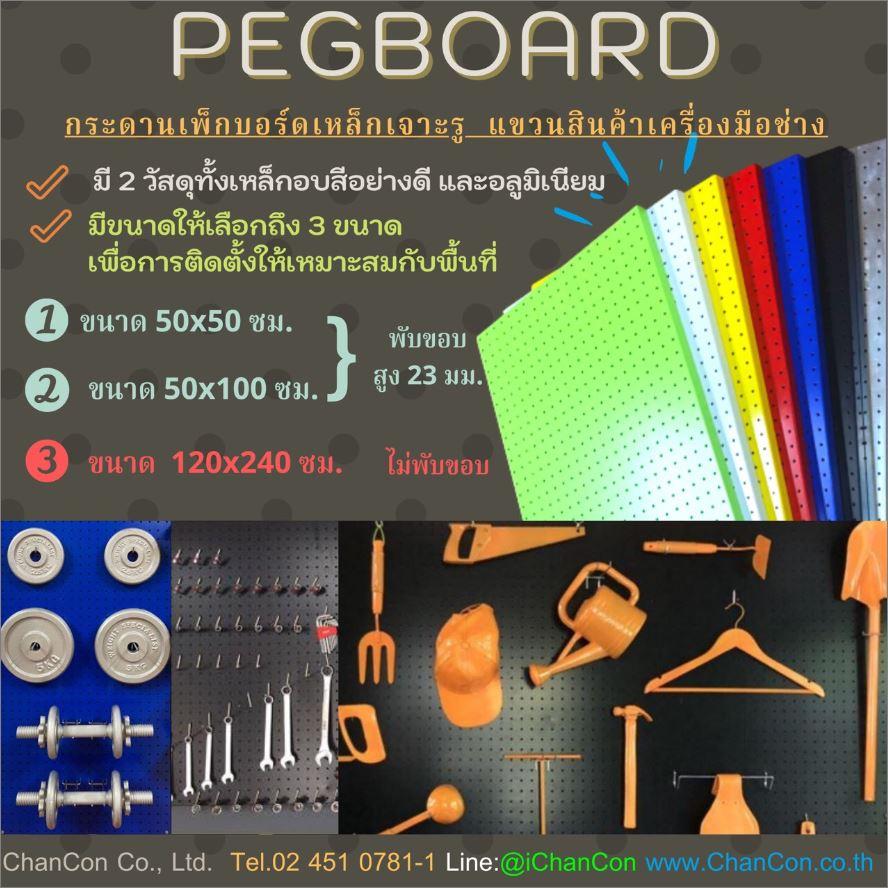 Pegboard wall control Hooks Price แผ่นเหล็กเจาะรูแขวนเครื่องมือฮุกตะขอลวดขาแขวนเป๊กบอร์ด