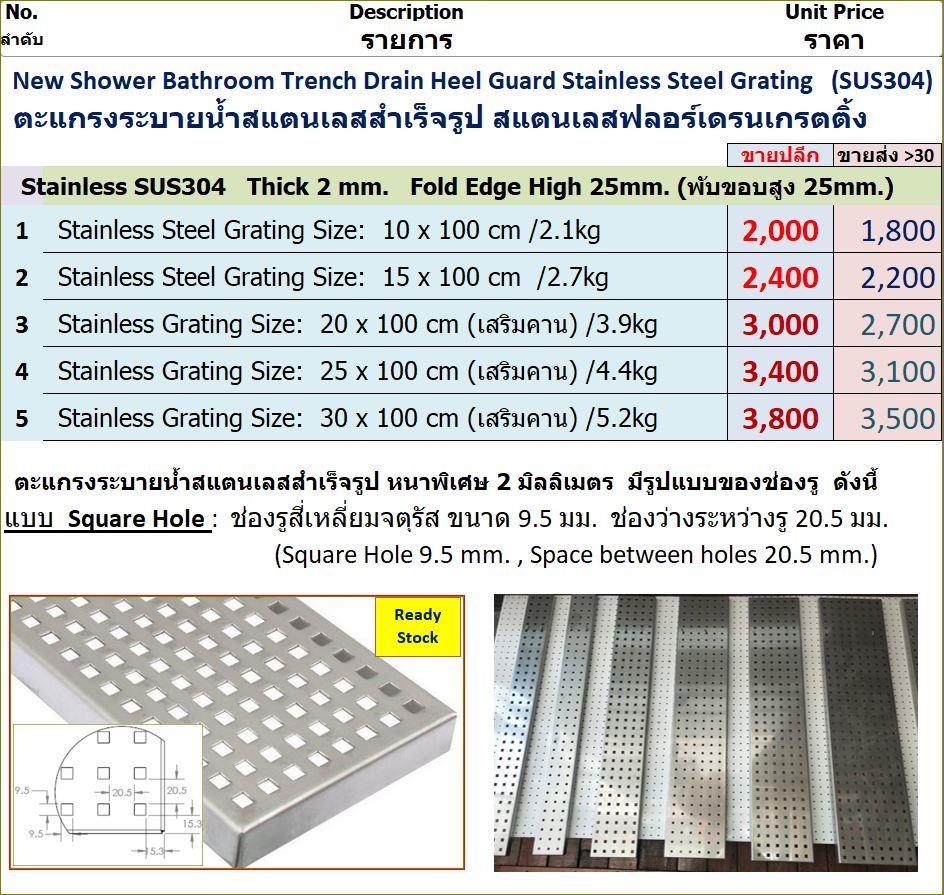 ตะแกรงสแตนเลสเกรตติ้งระบายน้ำล้น   Stainless Chnnel drain Expanded Metal Steel Grating