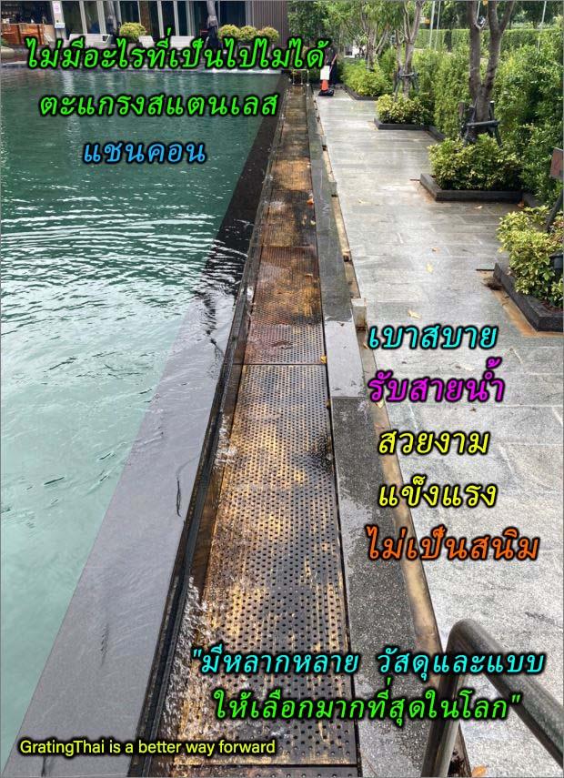 ตะแกรงระบายน้ำสแตนเลสสำเร็จรูป แผ่นเกรตติ้งสแตนเลสเจาะรู Modern Stainless Linear Shower Floor Drainage Grating
