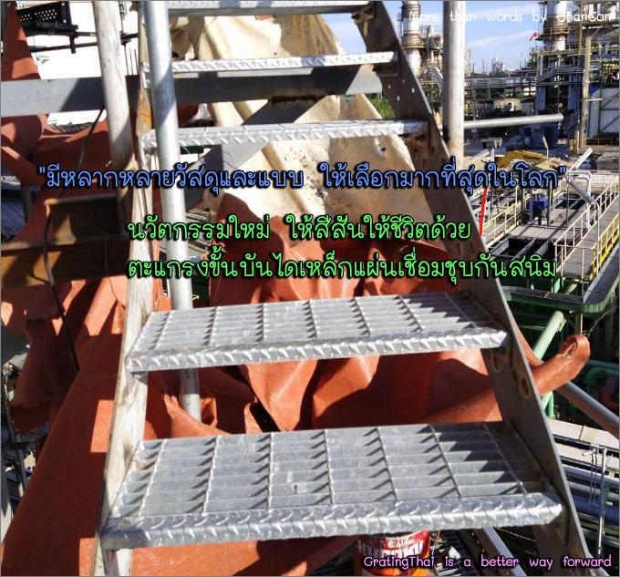 Non-skidding Tread Nosing Cover Ladder Steel Grating ตะแกรงขั้นบันไดเหล็ก พร้อมจมูกบันไดกันลื่น