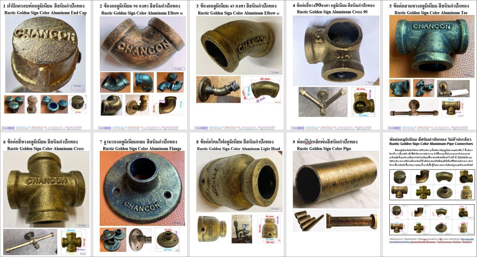 ข้อต่ออลูมิเนียม สีสนิมดำปัดทอง ไม่ต๊าปเกลียว Rustic Golden Sign Color Aluminum Pipe Connectors