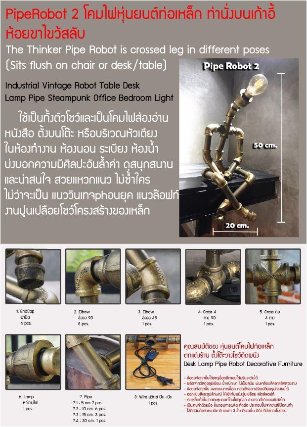 Pipe Robot Lamp หุ่นยนต์ท่อเหล็ก โคมไฟอ่านหนังสือ ตั้งโต๊ะวางโชว์ติดผนังห้อยเพดาน